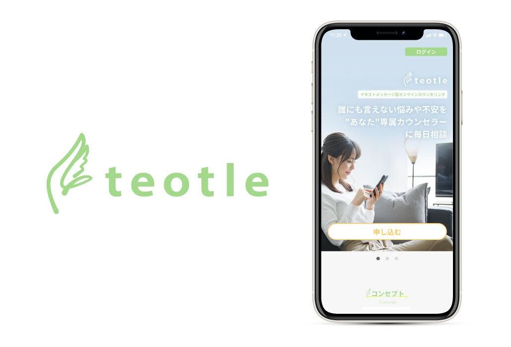 オンラインカウンセリングサービス「teotle(テオトル)」の特徴と評判は?効果はある?