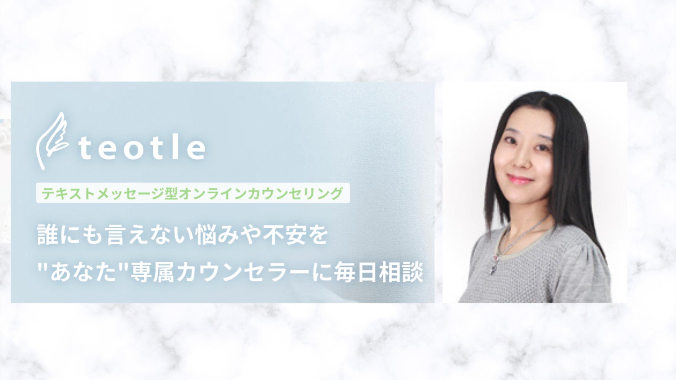 【teotle】かとうあみ先生のカウンセリングの口コミは?対人関係の悩みにおすすめ