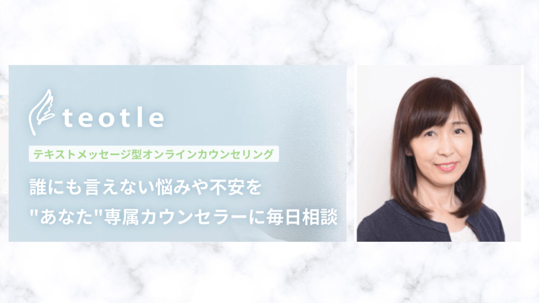 【teotle】すみよしひさこ先生のカウンセリングの口コミは?夫婦問題におすすめ