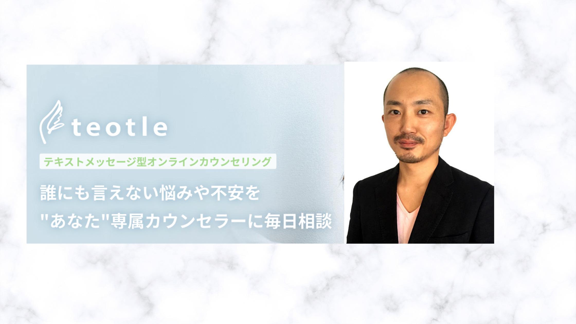 【teotle】上田 基先生のカウンセリングの口コミは?恋愛・結婚の悩みなら
